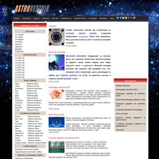 Астровестник- Гороскопы, Астрология, Затмения, Тайны человечества, Ас�