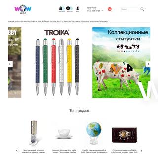 WowShop.ua - Интернет-магазин подарков. Оригинальные, необычные