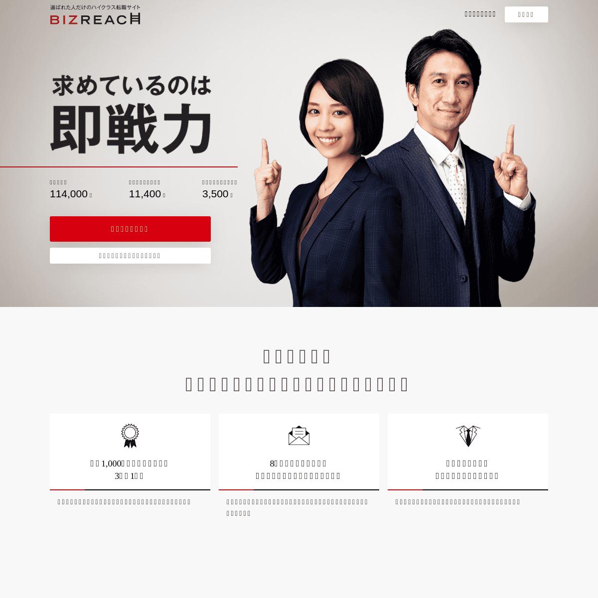 ArchiveBay.com - bizreach.jp - 選ばれた人だけのハイクラス転職サイト【ビズリーチ】