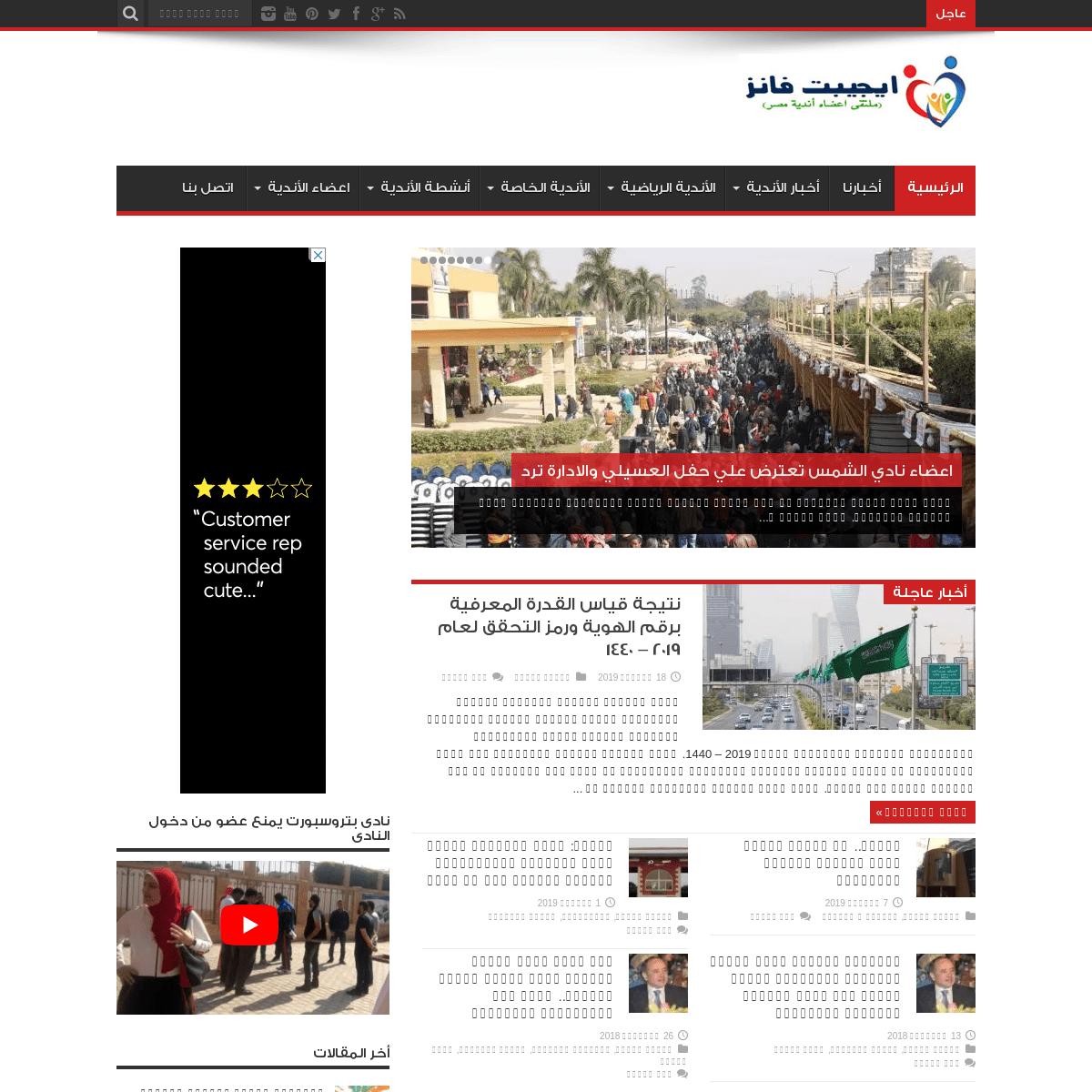 ArchiveBay.com - egyptfans.club - ملتقى أعضاء أندية مصر - معلومات عن اشتراكات الاندية فى مصر و كيفية الاش