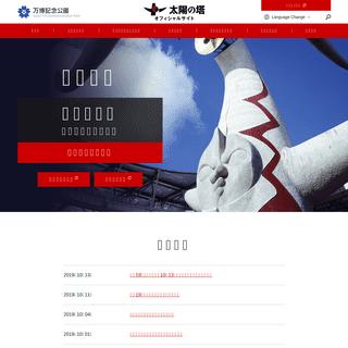 「太陽の塔」オフィシャルサイト(大阪府日本万国博覧会記念公園事務所)