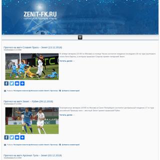 Сайт болельщиков футбольного клуба «Зенит» Санкт-Петербург