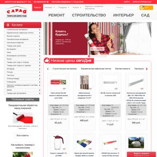 Строительный гипермаркет -Сарай-