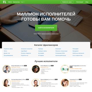 Фриланс сайт удаленной работы. Фрилансеры, работа на дому, freelance - FL.ru