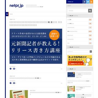 広報・マーケティング向けブログ ネットPR.JP