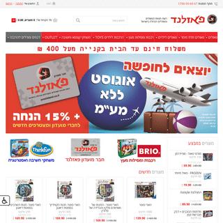 פאזלנד - רשת חנויות הפאזלים והמודלים הגדולה בישראל