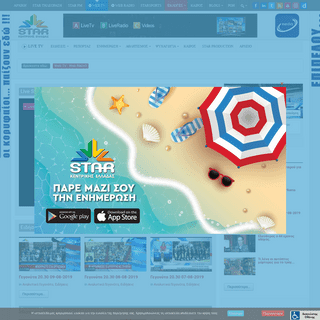 Star Κεντρικής Ελλάδας - Web TV