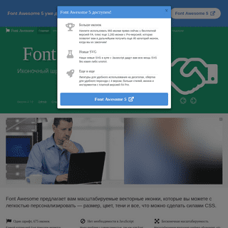 Font Awesome - иконочный шрифт и CSS-инструментарий