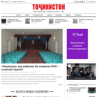 Tajikistan times - Рӯзнома зиёд, -Тоҷикистон- яктост!