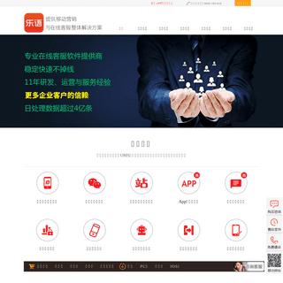 乐语高端在线客服系统官方网站---首页