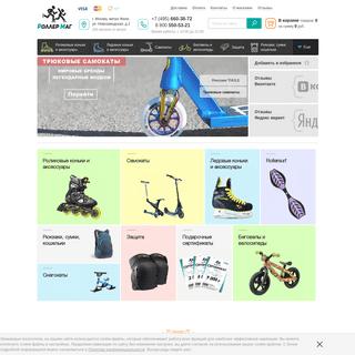 РоллерМаг - специализированный магазин роликов, коньков и самокатов в