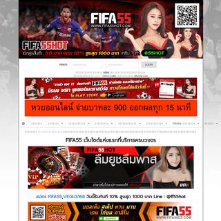ArchiveBay.com - fifa55hot.com - FIFA55 ฟีฟ่า55 เว็บไซต์เดิมพันออนไลน์ ถอน-โอน ไวมาก