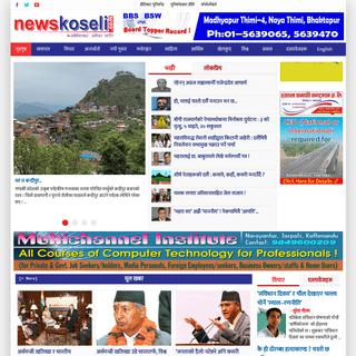 Newskoseli - सबैतिरबाट, सबैका लागि - Nepali Online News Portal