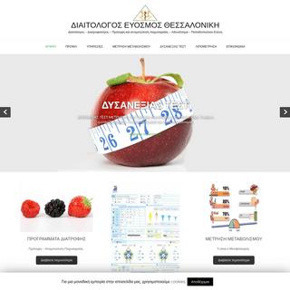 Διαιτολόγος Εύοσμος Θεσσαλονίκη – Διαιτολόγος – Διατροφολόγος – Πρ�