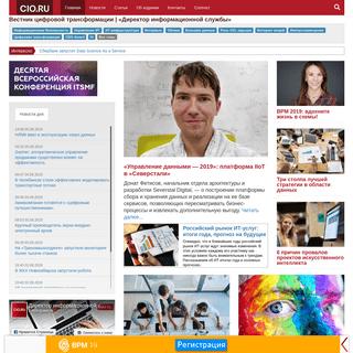Вестник цифровой трансформации - «Директор информационной службы»