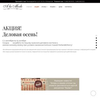 Дизайнерская одежда в Москве - пошив брендовой одежды - A lA MODA