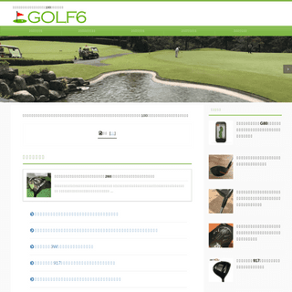 GOLF6-アマチュアのゴルフ上達法・ゴルフギア情報サイト