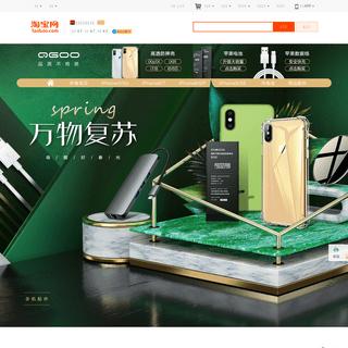 首页-雷瑞斯数码专营店-天猫Tmall.com