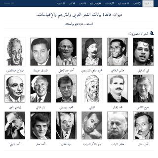 قصائد شعر عربية ومترجمة - ديوان- قاعدة بيانات الشعر العربى والمترجم وا�