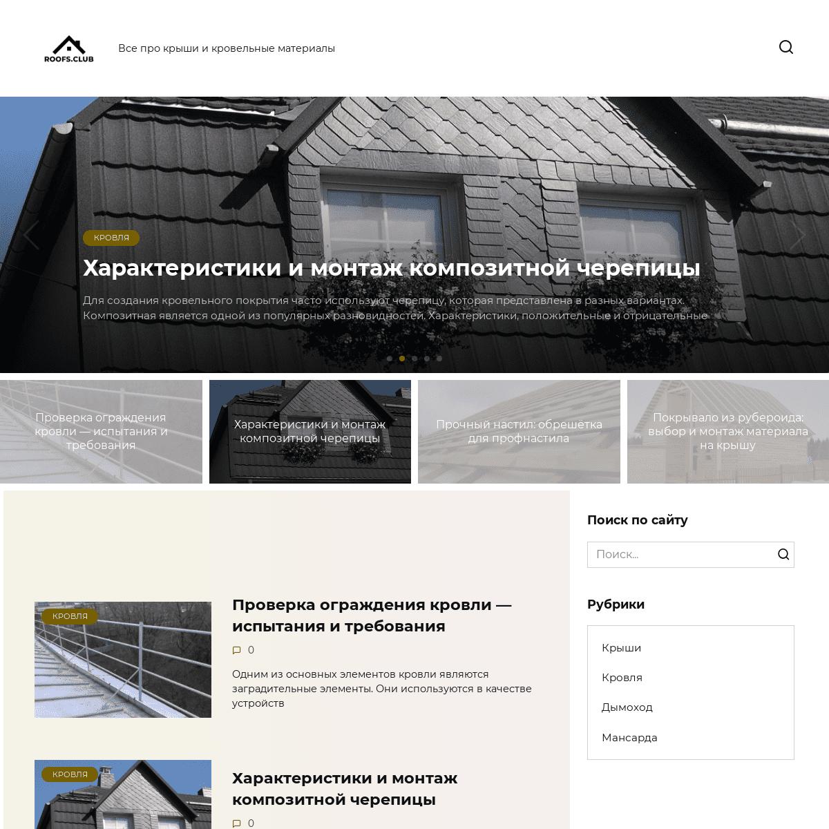 Roofs.club - Все про крыши и кровельные материалы