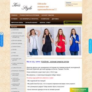 KrisStyle - модная одежда оптом от производителя