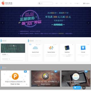 数码荔枝 - 专注于分享最新鲜优秀的正版软件