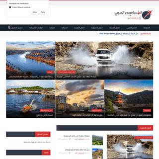 المسافرون العرب - موقع المسافرون العرب