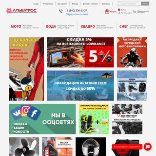 ArchiveBay.com - motorov.net - Альбатрос - официальный интернет магазин motorov.net - товары для мототехни