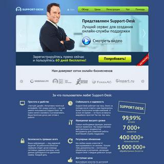 Cлужба поддержки для вашего интернет-магазина — Support−Desk.Ru