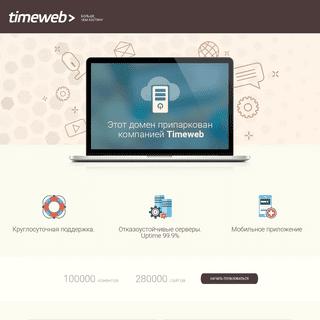 ArchiveBay.com - aleksej-vilnjusov-otzyvy.ru - Этот домен припаркован компанией Timeweb
