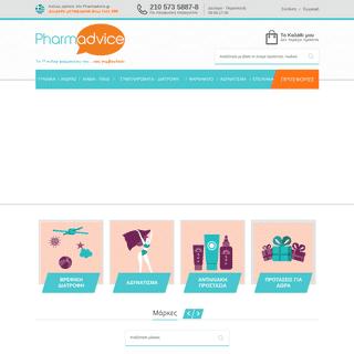 Pharmadvice - To 1o e-shop φαρμακείου... που σας συμβουλεύει!