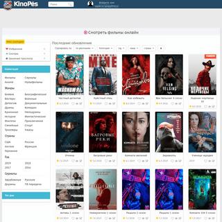 Фильмы онлайн смотреть бесплатно, кино онлайн в хорошем качестве - Кин