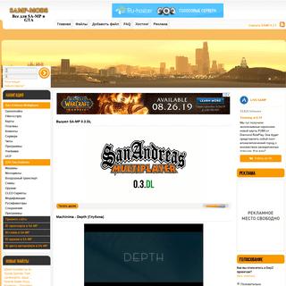 Samp-Mods - Все для SA-MP и GTA