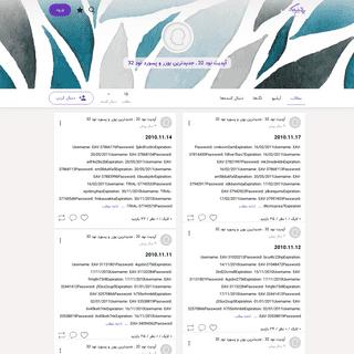 آپدیت نود 32 ـ جدیدترین یوزر و پسورد نود 32 - وبلاگ فارسی