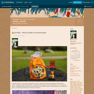 melon_panda — LiveJournal