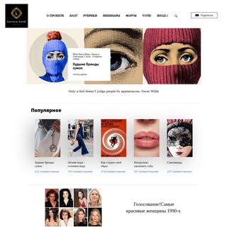 Блог о стиле, красоте и моде Лавинии Лонд