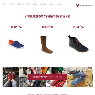 Vivobarefoot Israel - המרכז לתנועה, הליכה וריצה טבעית