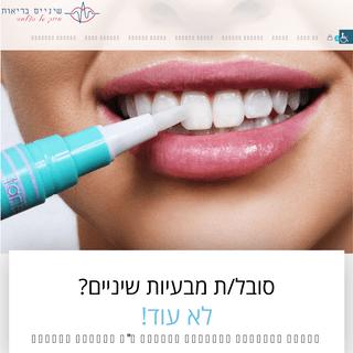 דף הבית - שיניים בריאות - חיוך של הצלחה