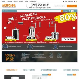 Интернет-магазин самогонных аппаратов Moonshine в Украине