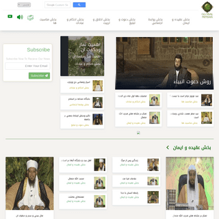 منبر جهاني - مفاهیم اساسی اسلام - عقيده و ايمان