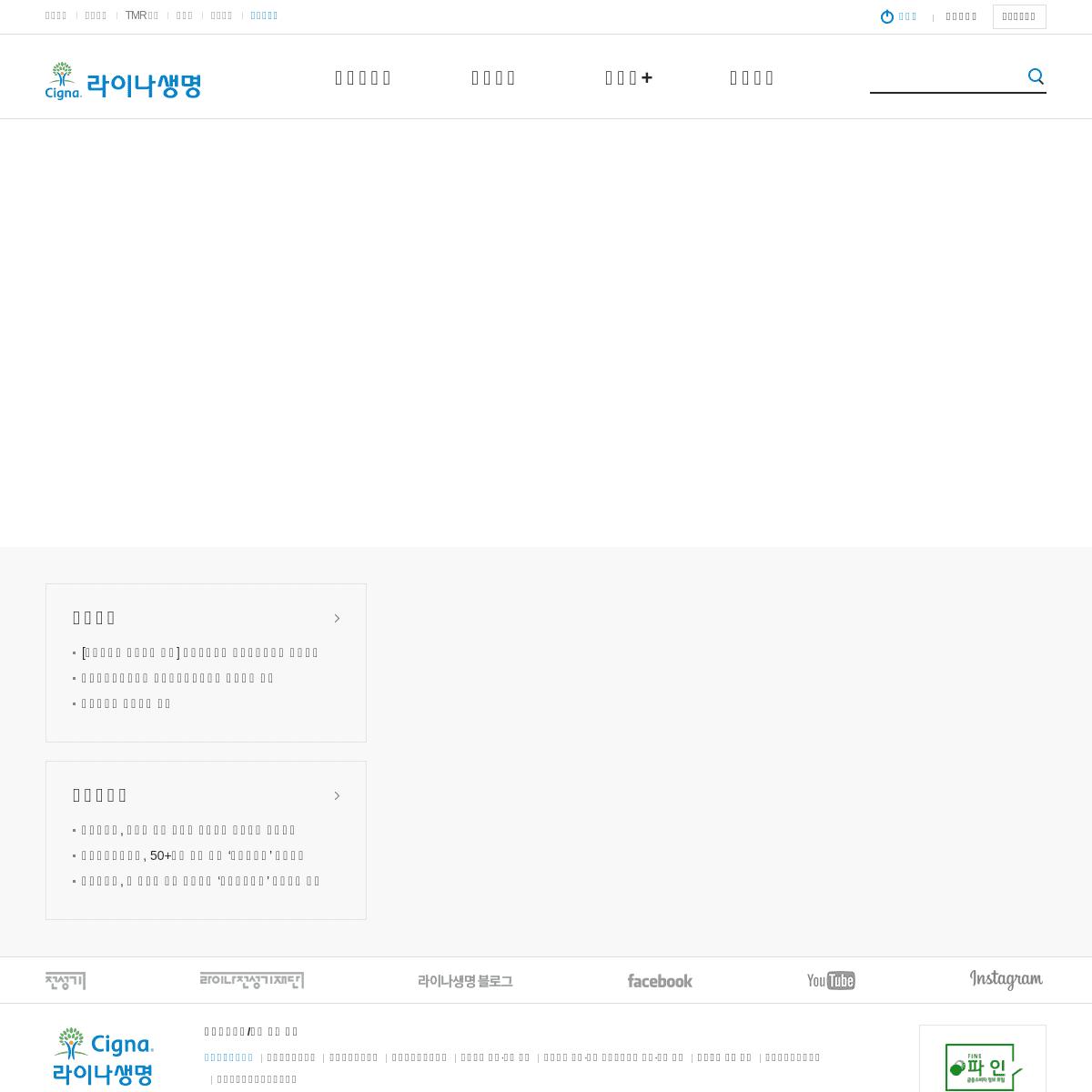 ArchiveBay.com - lina.co.kr - 라이나생명