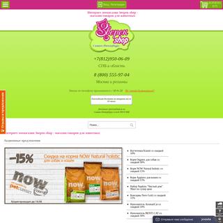 Интернет зоомагазин Zverek-shop.ru - Товары для животных в СПБ- Корма для жив�