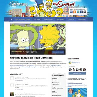 Симпсоны — смотреть онлайн бесплатно все сезоны и серии, новости, муз�