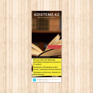 ADISTEME.KZ — Педагогтарға арналған журнал