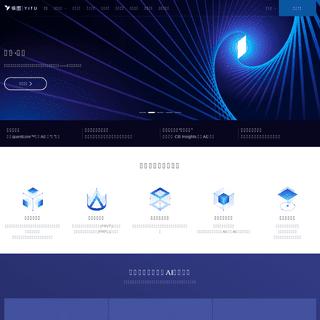 依图科技 - YITU 拓展人工智能新疆界