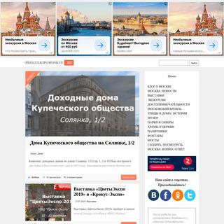 Каталог статей - Достопримечательности Москвы - Страница 1