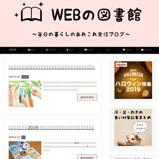 WEBの図書館 - 日常のささいな疑問からおすすめお出かけスポットまで。あらゆる情報をお届け�