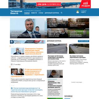 Новости Саратова сегодня - Интернет-газета «Четвертая власть» - Новос�