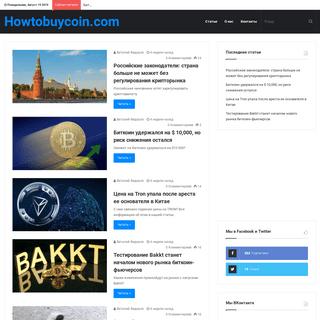 ArchiveBay.com - howtobuycoin.com - Новости о биткоине и других криптовалютах - HowToBuyCoin