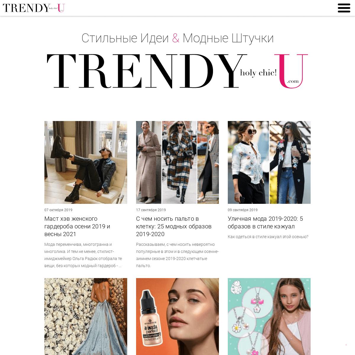 ArchiveBay.com - trendy-u.com - Женский журнал Trendy-U. Мода и стиль, украшения и аксессуары, дресс-код и �